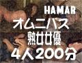 HAMARオムニバス「熟女女優4人」200分