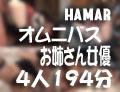 HAMARオムニバス「お姉さん女優4人」194分