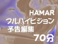 HAMAR フルハイビジョン予告編集 70分