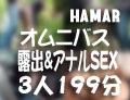 HAMARオムニバス「露出&アナルSEX」199分