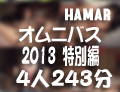 HAMARオムニバス「2013特別編 4人」243分