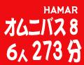 若林美保 紫月いろは 御前珠里 浅川サラ つるのゆう 希内りな 『HAMARオムニバス8 6人273分』