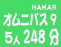 HAMARオムニバス9 5人248分
