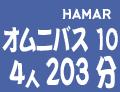 吉松凛 紫月いろは 美智子小夜曲 三沢明日香 『HAMARオムニバス10 4人203分』