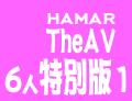 加藤ツバキ 浅川サラ 桜瀬奈 倖田りな あん 坂田もも 『HAMAR The AV 「6人特別版」1』の DL 画像。