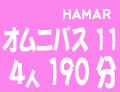 ななせつぐ すずきまなか 仁和島りお 波形モネ 『HAMARオムニバス11 4人190分』の DL 画像。