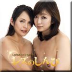 ありさ さとみ レズセックス〜ありさちゃんとさとみちゃん〜3