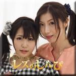 かおり まゆ お姉さんが教えてあげる〜かおりさんとまゆちゃん〜1
