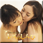 めい りな レズセックス〜めいちゃんとりなちゃん〜3