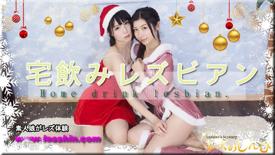 かおり かな - 宅飲みレズビアン〜かおりさんとかなちゃん〜1 エロAV動画 Hey動画サンプル無修正動画