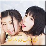 かおり かな 宅飲みレズビアン〜かおりさんとかなちゃん〜2