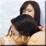 まき まゆ クリ舐めレズビアン〜まきちゃんとまゆちゃん〜3