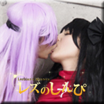かな ちひろ コスプレレズビアン〜かなちゃんとちひろちゃん〜2