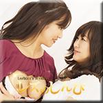ありさ さとみ LESMISSION〜ありさちゃんとさとみちゃん〜1