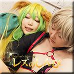 めい ゆりあ Battle of lesbian〜めいちゃんとゆりあちゃん〜1