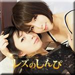 みはる かな Battle of lesbian〜かなちゃんとみはるちゃん〜2