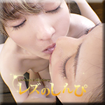 なほこ ゆう 宅飲みレズビアン〜ゆうちゃんとなほこちゃん〜2