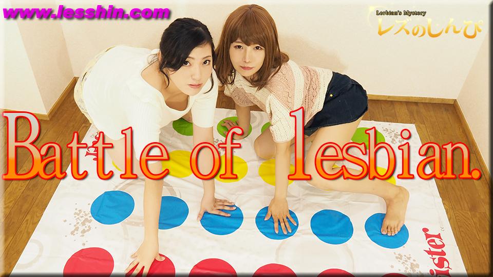 あんな なほこ - Battle of lesbian〜あんなちゃんとなほこちゃん〜2 エロAV動画 Hey動画サンプル無修正動画