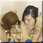 あんな なほこ Battle of lesbian〜あんなちゃんとなほこちゃん〜2