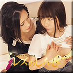 すみれ ふみか LESMISSION〜すみれちゃんとふみかちゃん〜1