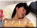 みく さやか ハメ撮りレズビアン〜みくちゃんとさやかちゃん〜(後)
