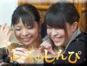 レズシェアハウス~みんとちゃんとかなちゃんとゆうちゃん~?