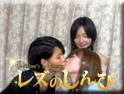 ゆうちゃん ゆきなちゃん かえらちゃん 3Pレズビアン〜ゆうちゃんとゆきなちゃんとかえらちゃん〜①