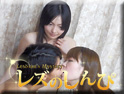 3Pレズビアン~ゆうちゃんとゆきなちゃんとかえらちゃん~?