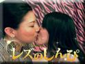 ハメ撮りレズビアン~ちひろちゃんとゆなちゃん~(前)