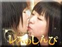 まゆ ゆき レズビアンを作っちゃおう!①〜まゆちゃんとゆきちゃん〜