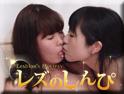 まゆ かおり レズビアンを作っちゃおう!〜まゆちゃんとかおりちゃん〜④