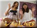 みなみ ともみ レズチャット〜みなみちゃんとともみちゃん〜(前)