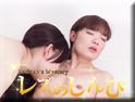 ゆみこ ゆりこ 舐め合うオンナ〜ゆみこちゃんとゆりこちゃん〜