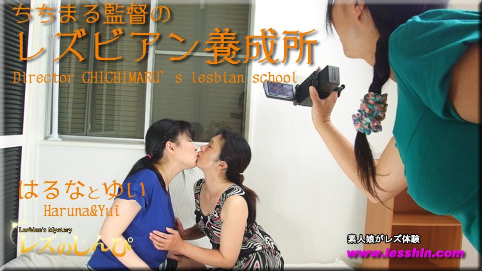 ゆい はるな - ちちまる監督のレズビアン養成~ゆいさんとはるなさん~(前) エロAV動画 Hey動画サンプル無修正動画