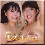 なつみ まい 自画撮りレズビアン〜なつみちゃんとまいちゃん〜(後)