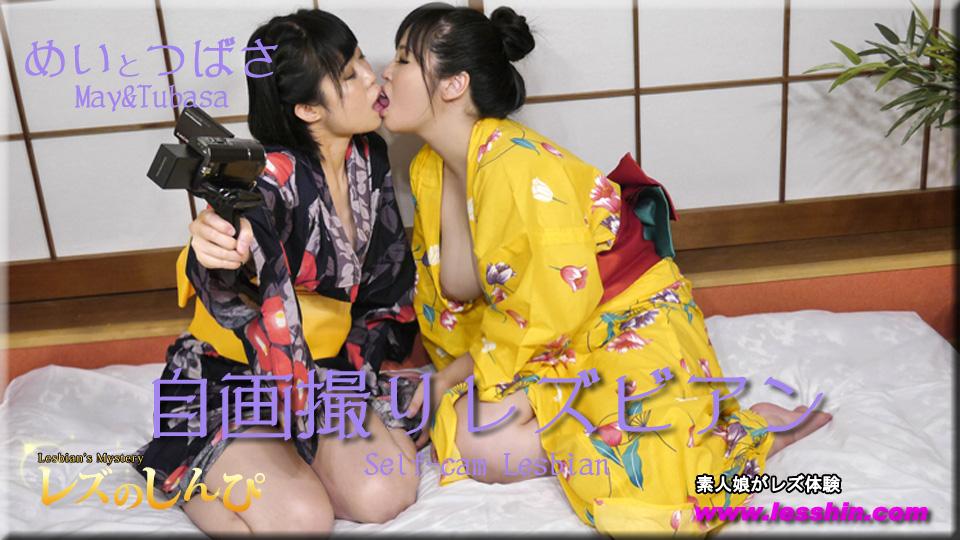 めい つばさ - 自画撮りレズビアン エロAV動画 Hey動画サンプル無修正動画