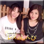 かえで さき 宅飲みビアン〜かえでちゃんとさきちゃん〜(前)