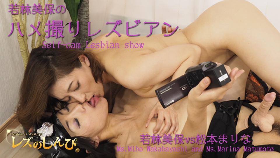 若林美保のハメ撮りレズビアン〜vs松本まりな3