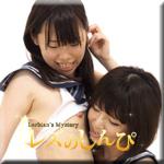 かな こはる 自画撮りレズビアン〜かなちゃんとこはるちゃん〜2