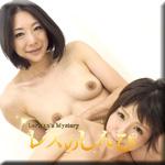 若林美保 かな ハメ撮りレズビアン〜みほさんとかなちゃん〜2