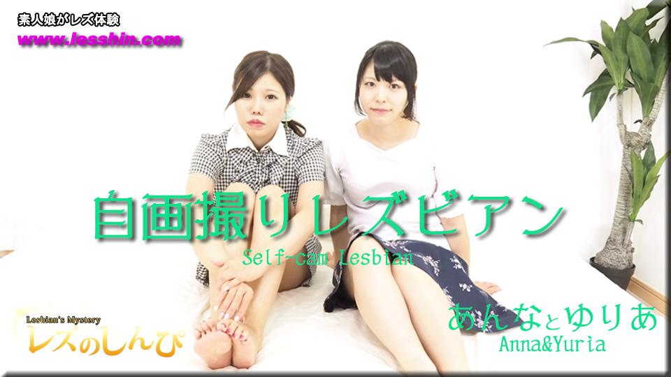 あんな ゆりあ - 自画撮りレズビアン1 エロAV動画 Hey動画サンプル無修正動画