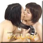 みほ かな ハメ撮りレズビアン〜みほさんとかなちゃん〜3