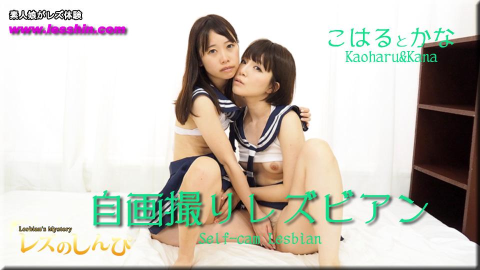 かな こはる - 自画撮りレズビアン~かなちゃんとこはるちゃん~3 エロAV動画 Hey動画サンプル無修正動画
