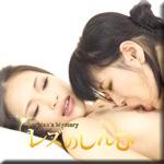 ふみか つきお 自画撮りレズビアン〜ふみかちゃんとつきおちゃん〜1