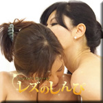 さとみ らん HOW TO LESBIAN 潮吹きレクチャー〜さとみちゃんとらんちゃん〜3
