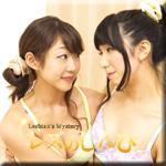 めい かりん 自画撮りレズビアン〜めいちゃんとかりんちゃん〜1