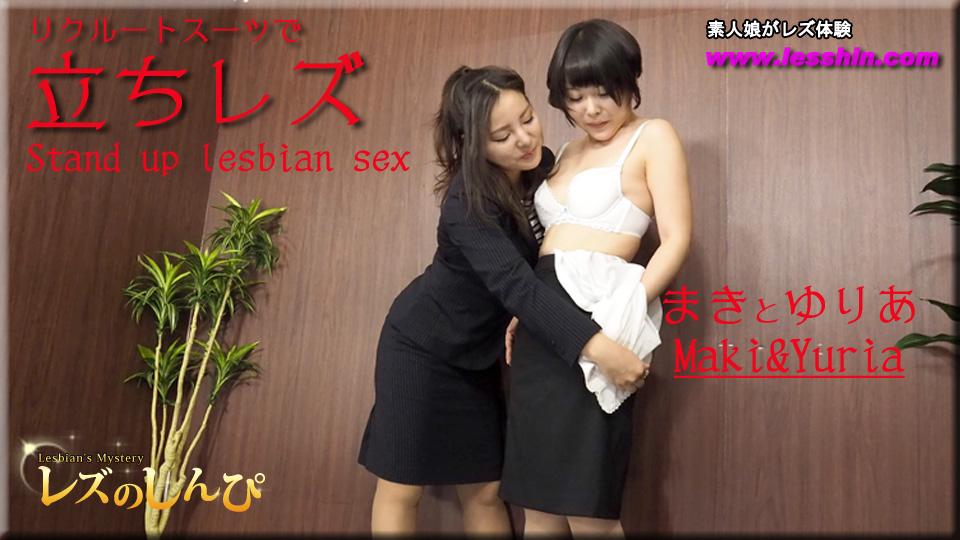 まき ゆりあ - レズセックス~まきちゃんとゆりあちゃん~1 エロAV動画 Hey動画サンプル無修正動画