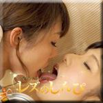 めい かりん 自画撮りレズビアン〜めいちゃんとかりんちゃん〜3
