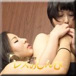 まき ゆりあ レズセックス〜まきちゃんとゆりあちゃん〜2