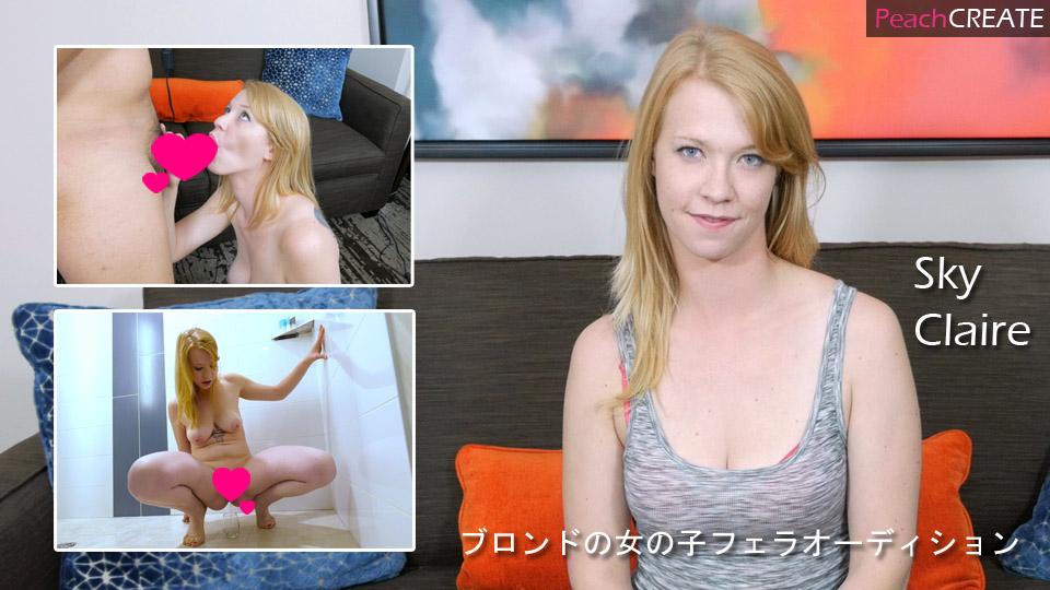 Sky Claire - ブロンドの女の子フェラオーディション  エロAV動画 Hey動画サンプル無修正動画